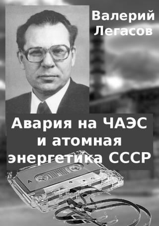 Авария на ЧАЭС и атомная энергетика СССР