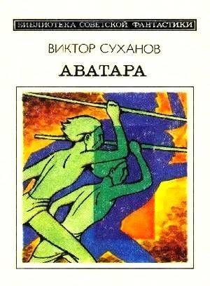 Аватара. Фантастический роман