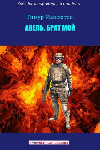 Авель, брат мой (сборник)