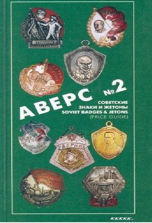 Аверс № 2. Советские знаки и жетоны