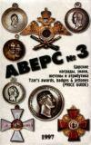 Аверс № 3 Царские награды, знаки, жетоны и атрибутика.