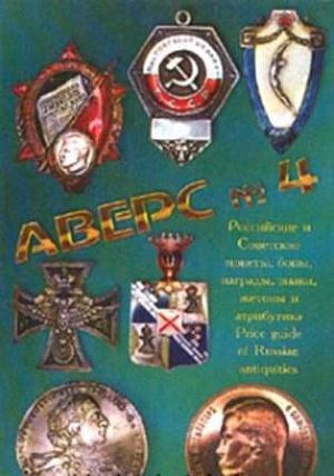 Аверс № 4 Российские и Советские монеты, награды, знаки, жетоны, боны и атрибутика