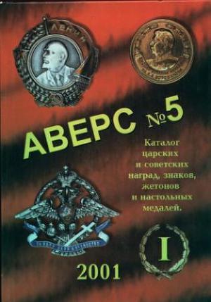 Аверс № 5. Часть 1. Каталог царских и советских наград, знаков, жетонов и настольных медалей