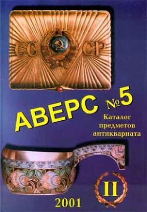 "Аверс №5""(том II) русский антиквариат"