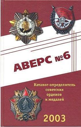 Аверс № 6. Каталог определитель советских орденов и медалей