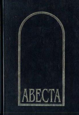 Авеста в русских переводах (1861-1996)
