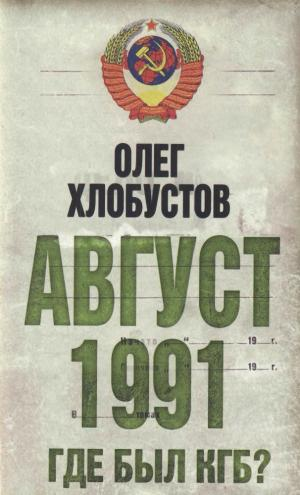 Август 1991. Где был КГБ