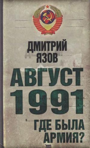 Август 1991. Где была армия