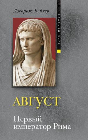 Август. Первый император Рима [litres]