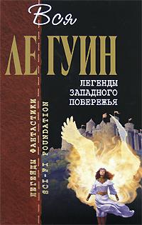 Августейшие особы Хегна