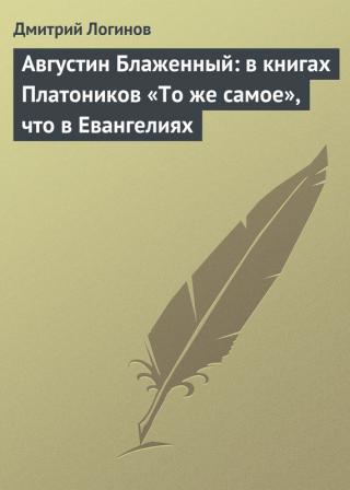 Августин Блаженный: в книгах Платоников «То же самое», что в Евангелиях