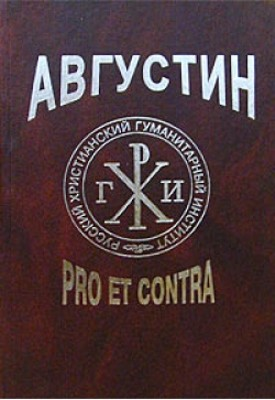 Августин: pro et contra. Личность и идейное наследие блаженного Августина в оценке русских мыслителей и исследователей.