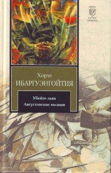 Августовские молнии [Los relámpagos de agosto - ru]