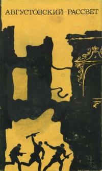 Августовский рассвет