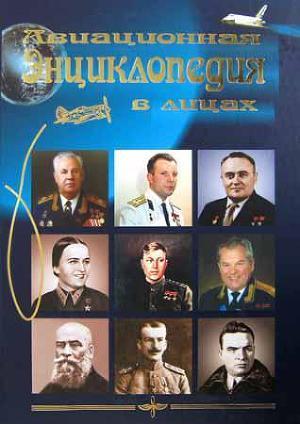 Авиационная энциклопедия в лицах