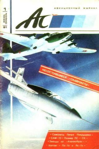 Авиационный сборник 1991 01-02