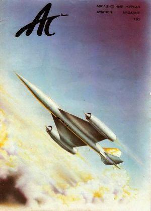 Авиационный сборник 1993 01