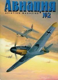Авиация, 1999 № 02