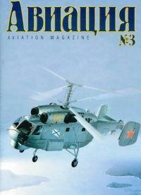 Авиация 1999 03