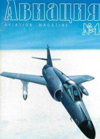 Авиация 1999 04
