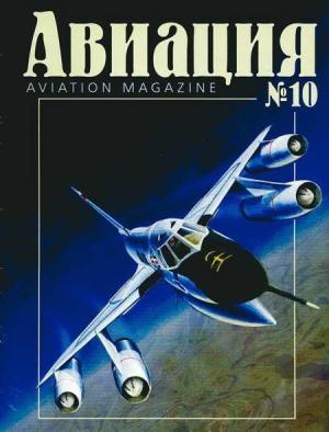 Авиация 2001 02