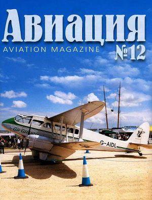 Авиация 2001 04