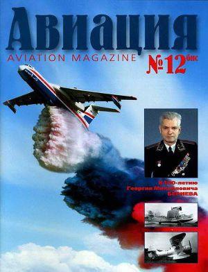 Авиация 2002 01