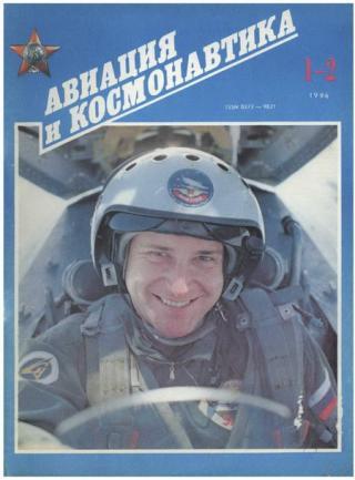 Авиация и космонавтика 1994 01-02