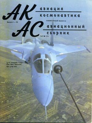 Авиация и космонавтика 1994 01