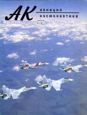 Авиация и космонавтика 1994 02