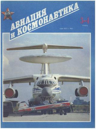 Авиация и космонавтика 1994 03-04