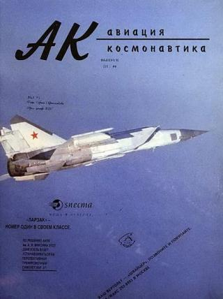 Авиация и космонавтика 1994 03