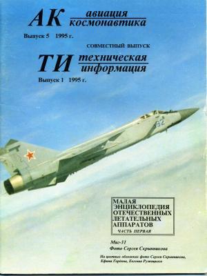 Авиация и космонавтика 1995 01
