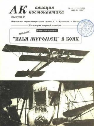 Авиация и космонавтика 1995 09