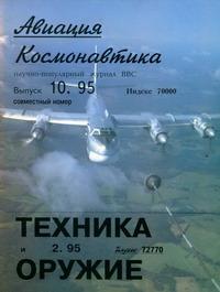 Авиация и космонавтика 1995 10 + Техника и оружие 1995 02