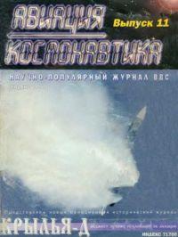 Авиация и космонавтика 1995 11-12