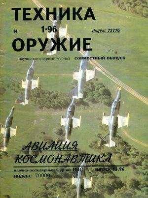 Авиация и космонавтика 1996 02 + Техника и оружие 1996 01