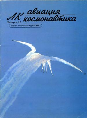 Авиация и космонавтика 1996 12