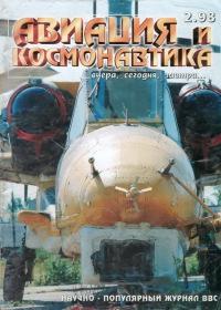 Авиация и космонавтика 1998 02
