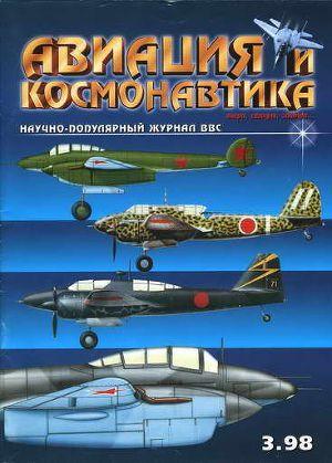 Авиация и космонавтика 1998-03