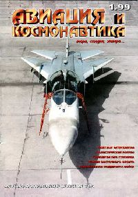 Авиация и космонавтика 1999 01