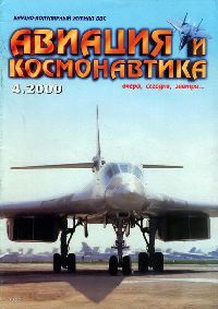 Авиация и космонавтика 2000 04