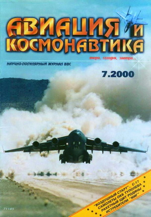 Авиация и космонавтика 2000 07