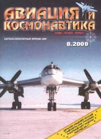 Авиация и космонавтика 2000 08