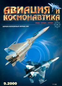 Авиация и космонавтика 2000 09