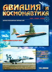 Авиация и космонавтика 2000 10