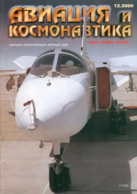 Авиация и космонавтика 2000 12