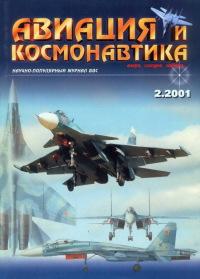 Авиация и космонавтика 2001 02