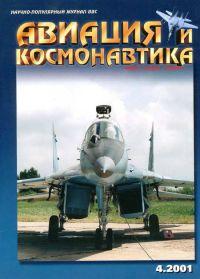 Авиация и космонавтика 2001 04