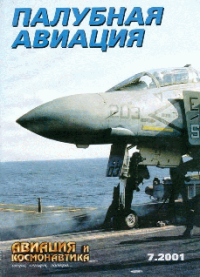 Авиация и космонавтика 2001 07